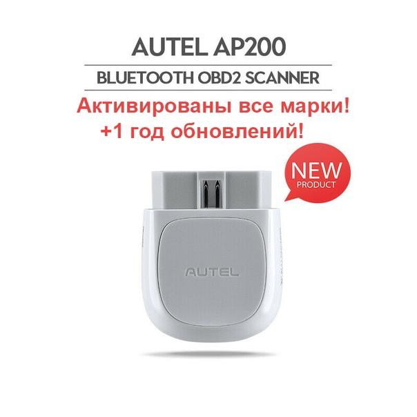 Online активация Autel AP200 на все марки 2019 (Работает офлайн. Сервер XDIAG)
