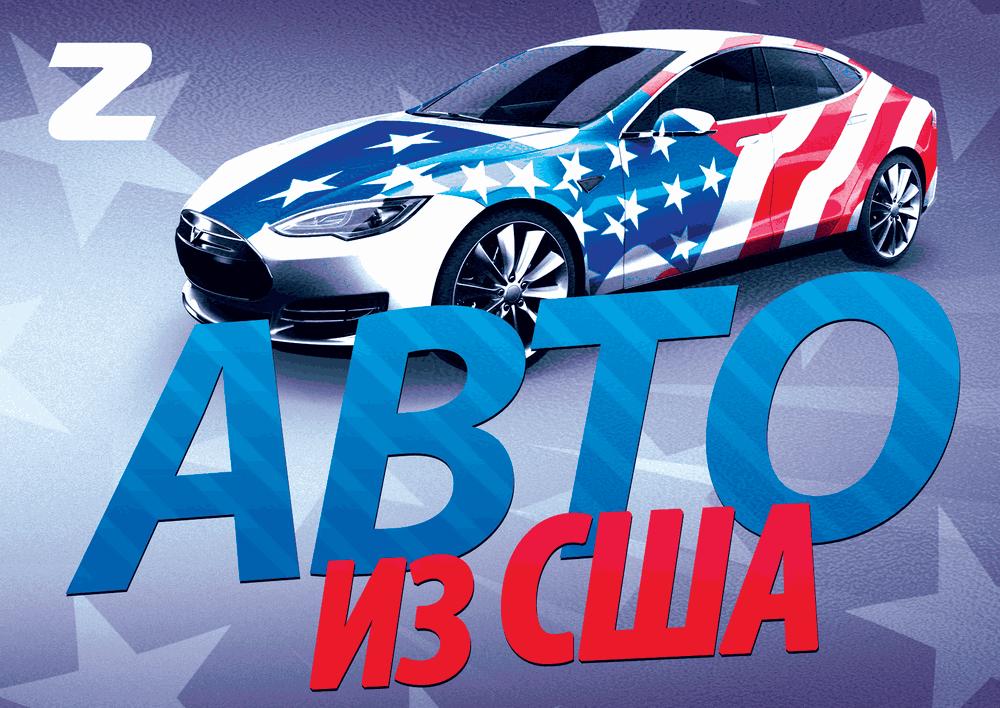 Покупка авто на страховых аукционах США: Copart, iaai (2020)