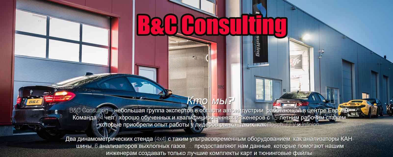 Пакет прошивок от BC consulting 2020