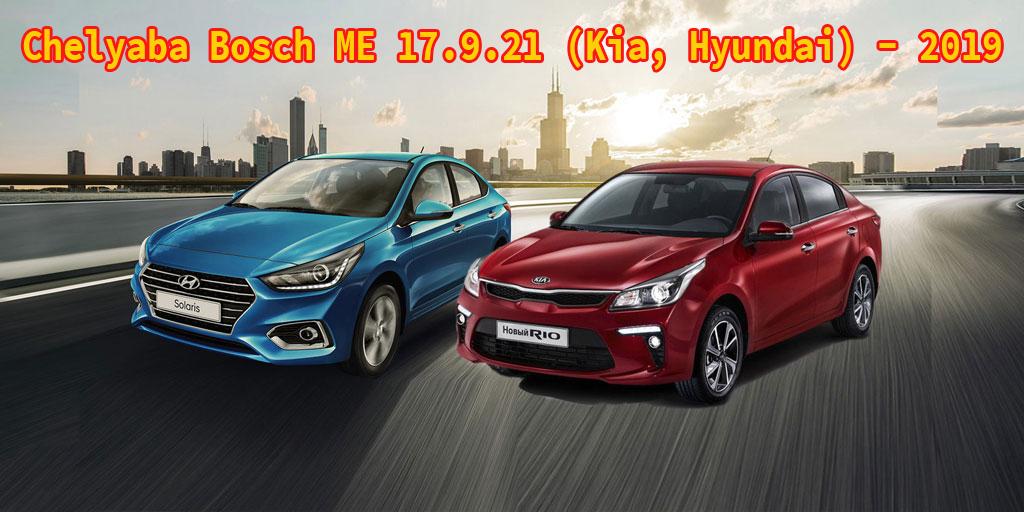 Пакет прошивок Сhelyaba  Bosch ME 17.9.21 (Kia, Hyundai) - 2019