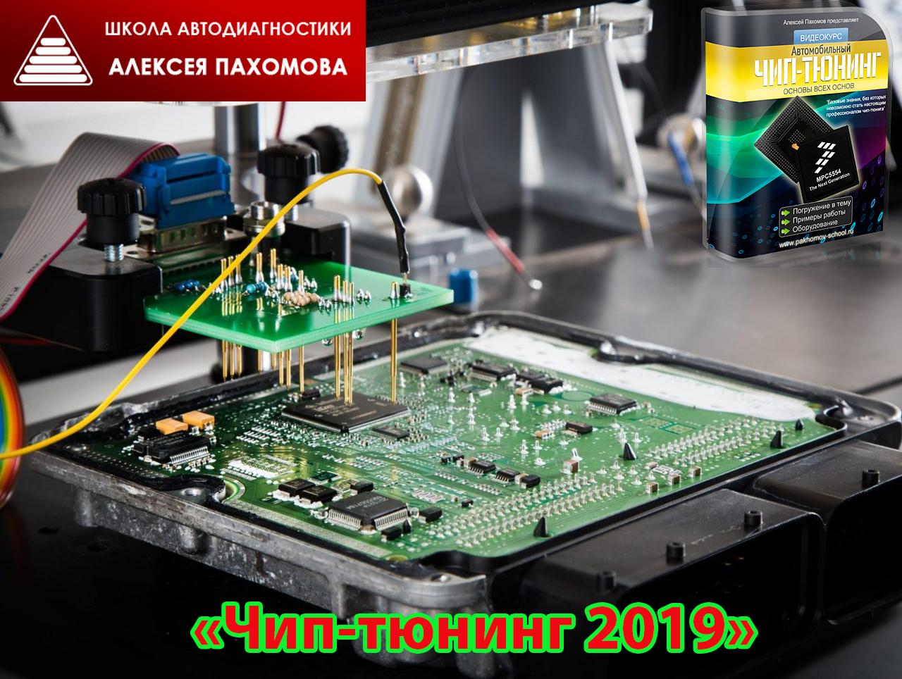 """Курс """"Чип-тюнинг 2019"""" (Алексей Пахомов)"""