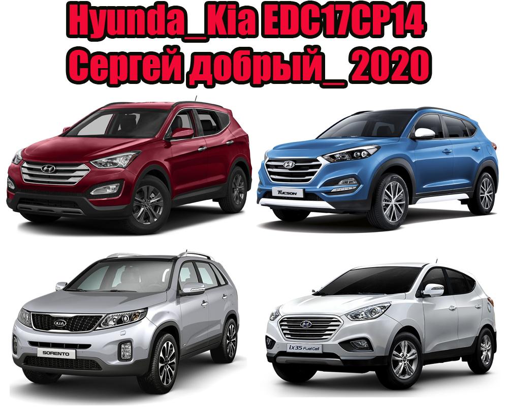 Hyunda_Kia EDC17CP14 автор Сергей Добрый_ 2020