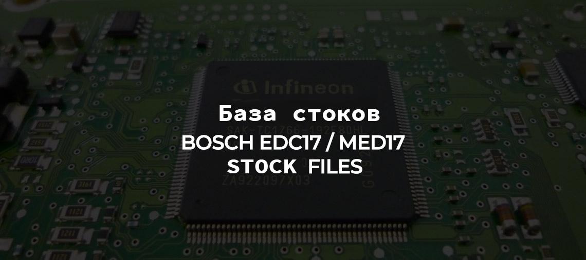 Пакет стоковых файлов для блоков MED17