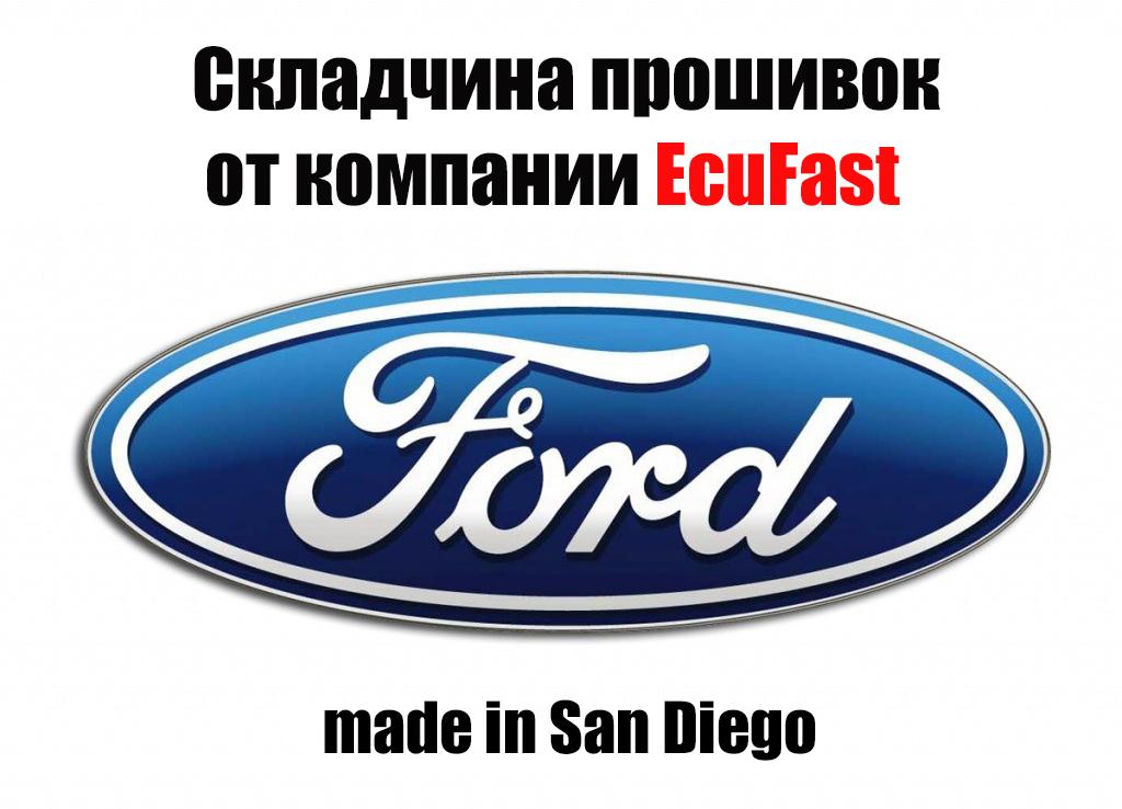 Сборник прошивок от компании EcuFast (США) для FORD 2020