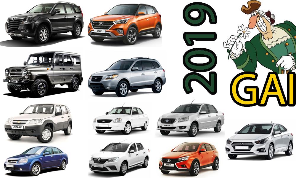 GAI 2019 (складчина прошивок на разные авто)