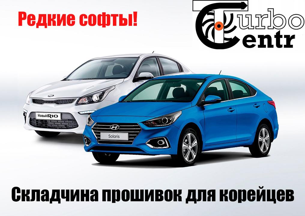 Пакет прошивок на редкие софты для автомобилей Hyundai и Kia от калибровщика TURBO CENTR 2020