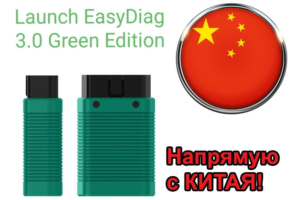 Online активация на все марки Launch EasyDiag 3.0/2.0 и iDiag, M-Diag! 2019upd!