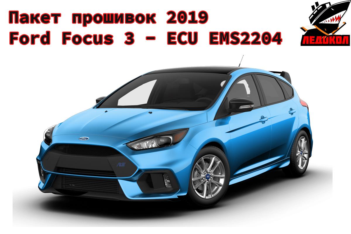Пакет прошивок от Ledokol для Ford Focus 3 оснащенных ECU EMS2204 - 2019