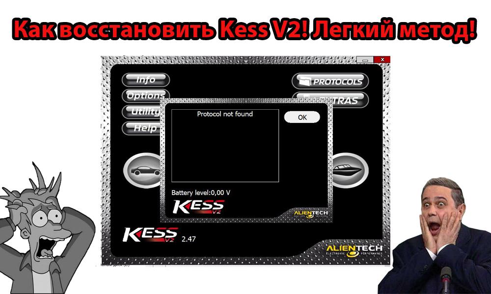 Легкое создание microSD для KESS 5.017 и Кtag 7.020. Исправлены проблемы grey protocols и