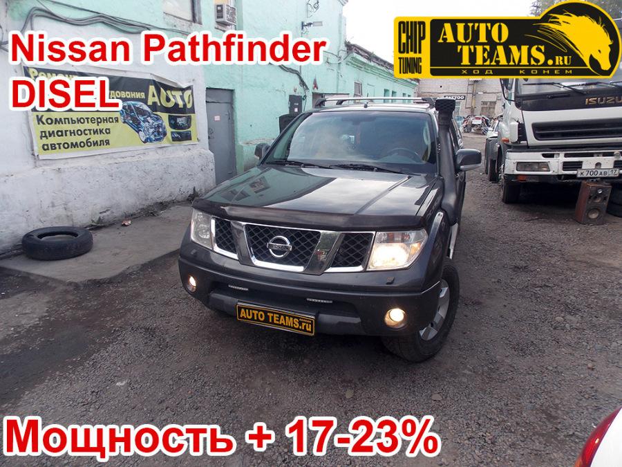 Nissan Pathfinder c ЭБУ Denso (дизель)  AUTOTEAMS