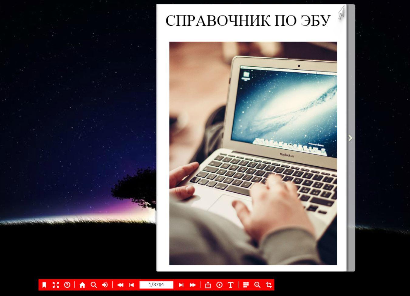Интерактивный большой справочник по подключению к ЭБУ (3700 страниц!)