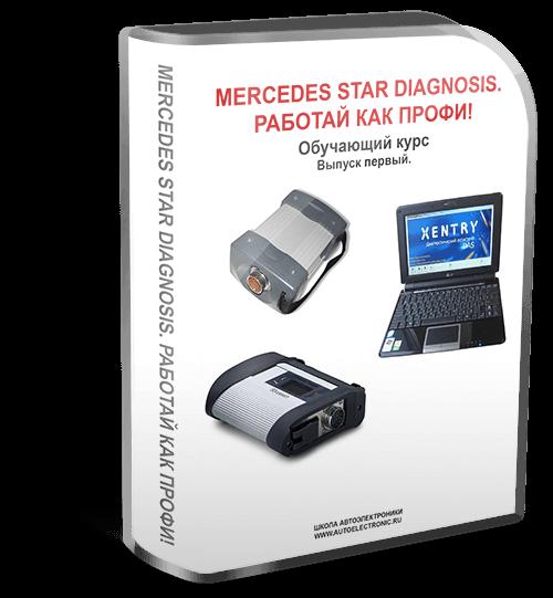 """Видеокурс """"star diagnosis"""". Выпуск первый. Основы и погружение"""