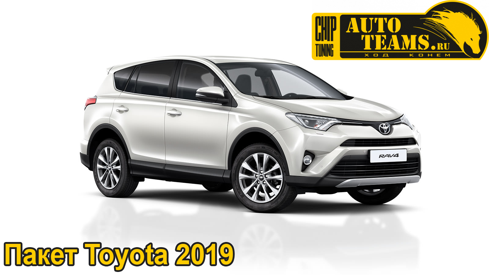 Пакет прошивок Toyota NEW 2019. Autoteams!