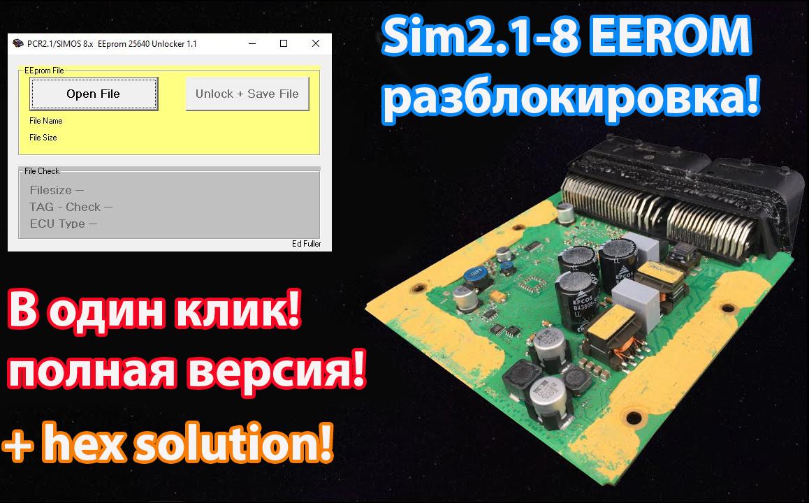 Программное обеспечение для разблокировки E2prom Simos 2.1-8 плюс hex solution!