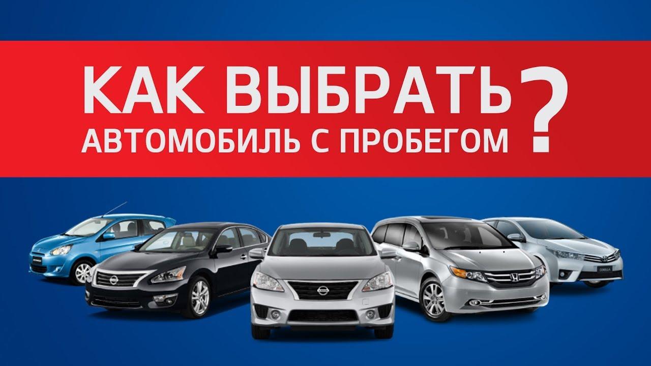 Как купить отличный авто с пробегом [Андрей Биркалов] 2020